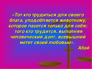 «Тот кто трудиться для своего блага, уподобляется животному, которое пасется
