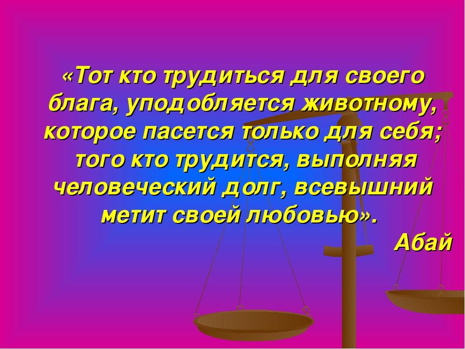 «Тот кто трудиться для своего блага, уподобляется животному, которое пасется...