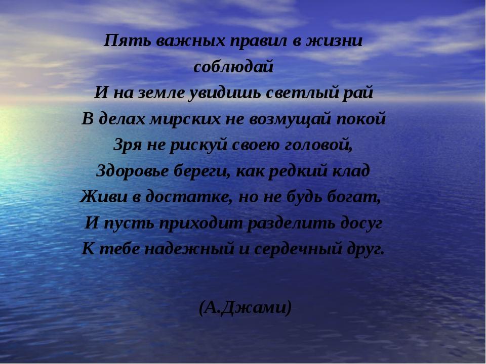 Пять важных правил в жизни соблюдай И на земле увидишь светлый рай В делах ми...