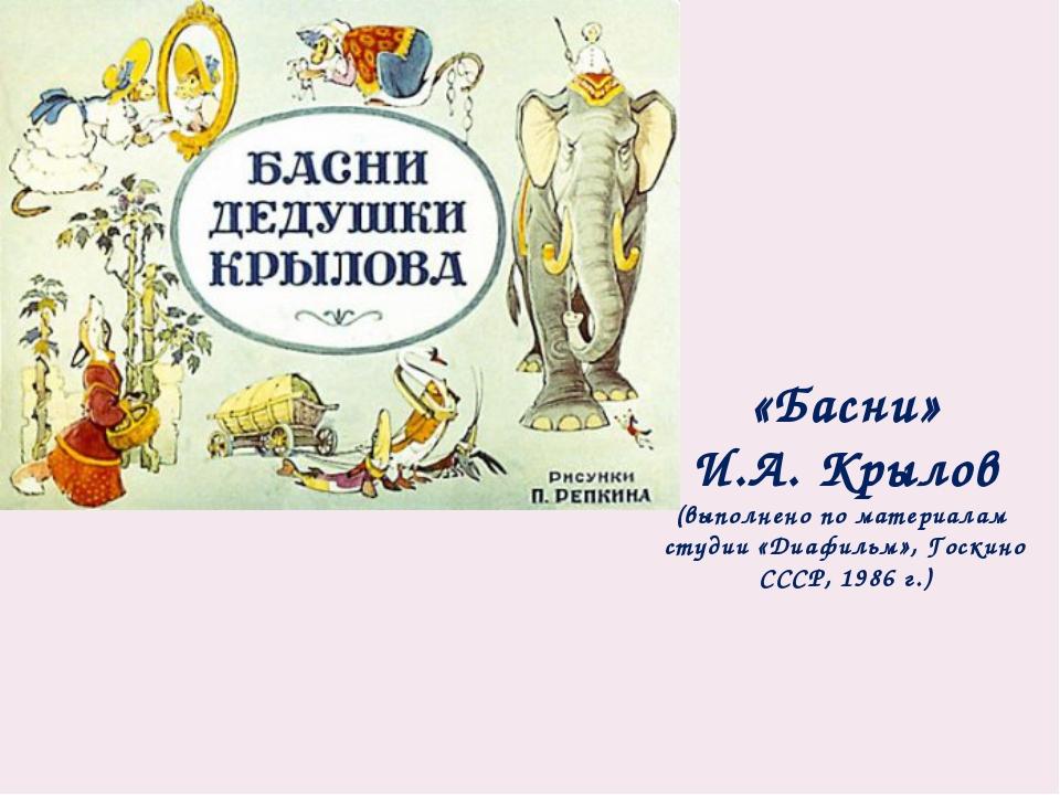 «Басни» И.А. Крылов (выполнено по материалам студии «Диафильм», Госкино СССР,...