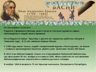 Иван Андреевич Крылов Родился 2 февраля в Москве, много читал и считался одни