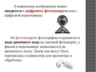 В компьютер изображение может вводиться с цифрового фотоаппарата или с цифро