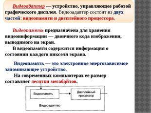 Видеоадаптер — устройство, управляющее работой графического дисплея. Видеоа