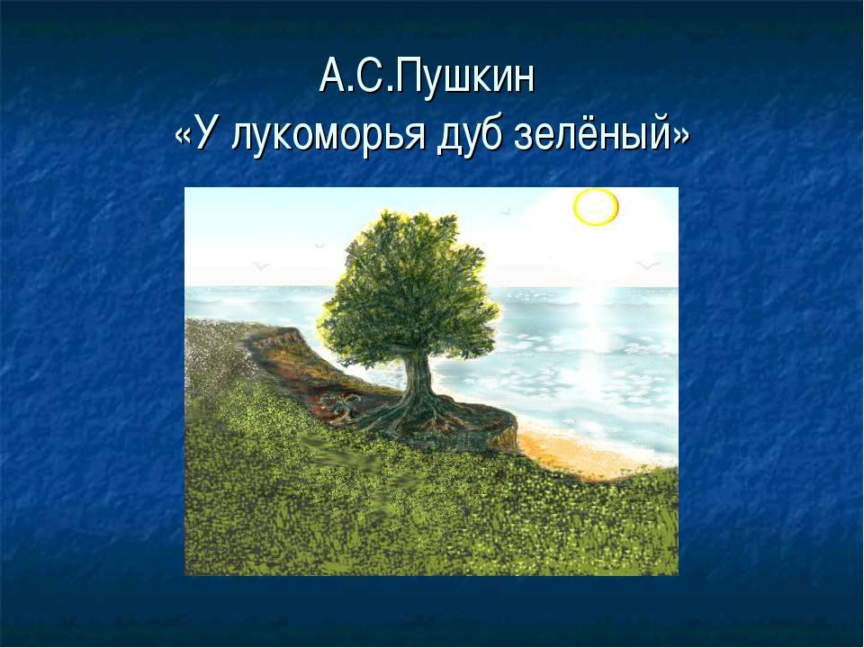 А.С.Пушкин «У лукоморья дуб зелёный»