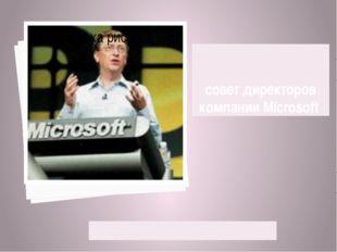 совет директоров компании Microsoft