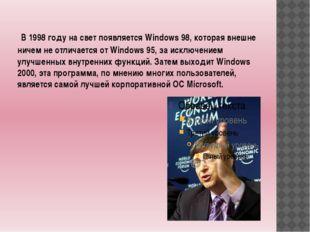 В 1998 году на свет появляется Windows 98, которая внешне ничем не отличаетс