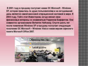 В 2001 году в продажу поступает новая ОС Microsoft - Windows XP, которая при