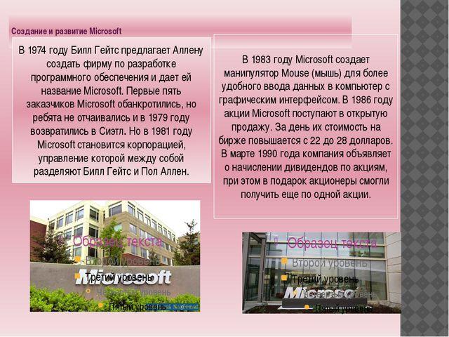 Создание и развитие Microsoft В 1974 году Билл Гейтс предлагает Аллену созда...