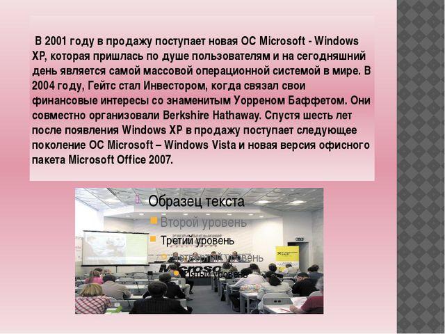 В 2001 году в продажу поступает новая ОС Microsoft - Windows XP, которая при...
