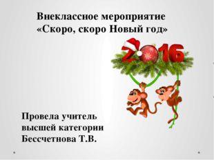 Внеклассное мероприятие «Скоро, скоро Новый год» Провела учитель высшей катег