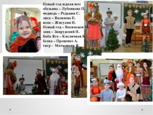 Новый год ждали все: обезьяна – Лубенцова П. медведь – Редькин С. лиса – Яков