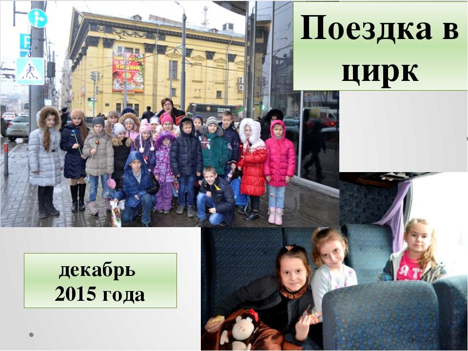 Поездка в цирк декабрь 2015 года