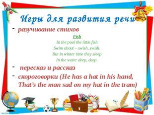 Игры для развития речи разучивание стихов Fish In the pool the little fish Sw