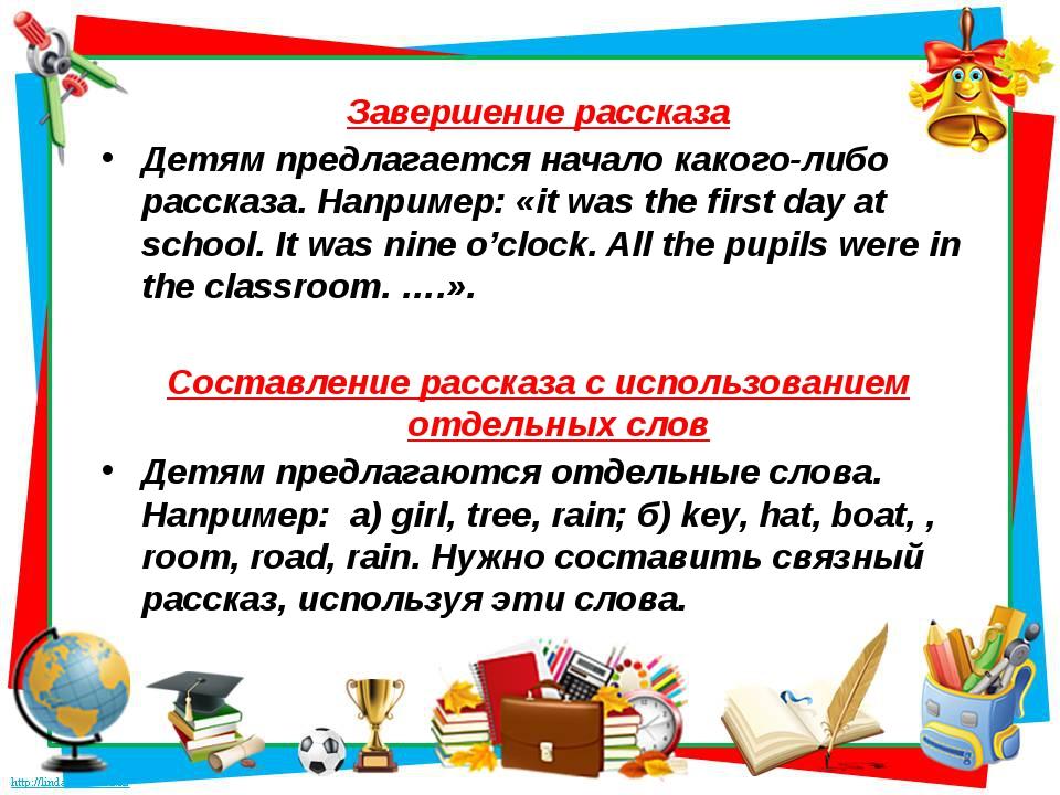 Завершение рассказа Детям предлагается начало какого-либо рассказа. Например:...