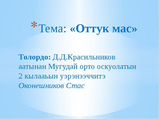 Толордо: Д.Д.Красильников аатынан Мугудай орто оскуолатын 2 кылааьын уэрэнээч...