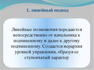 1. линейный подход Линейные полномочия передаются непосредственно от начальни