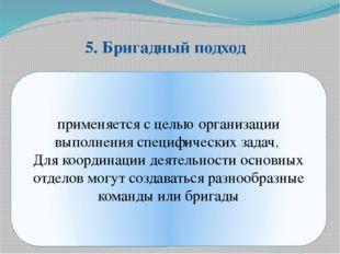 5. Бригадный подход применяется с целью организации выполнения специфических