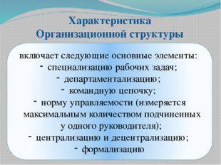 Характеристика Организационной структуры включает следующие основные элементы