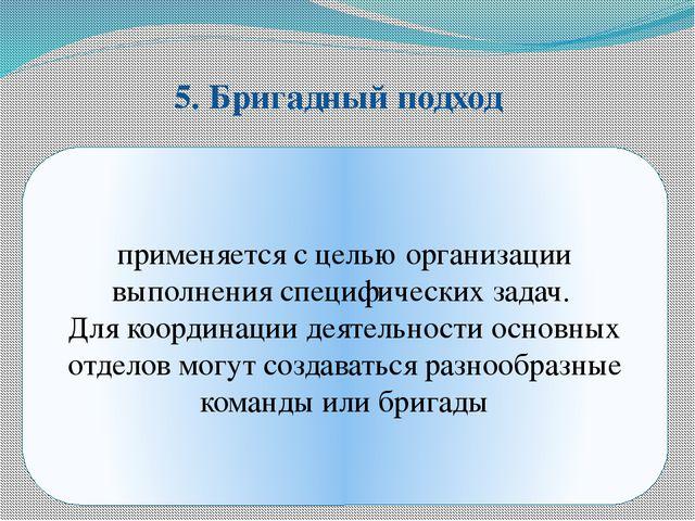 5. Бригадный подход применяется с целью организации выполнения специфических...