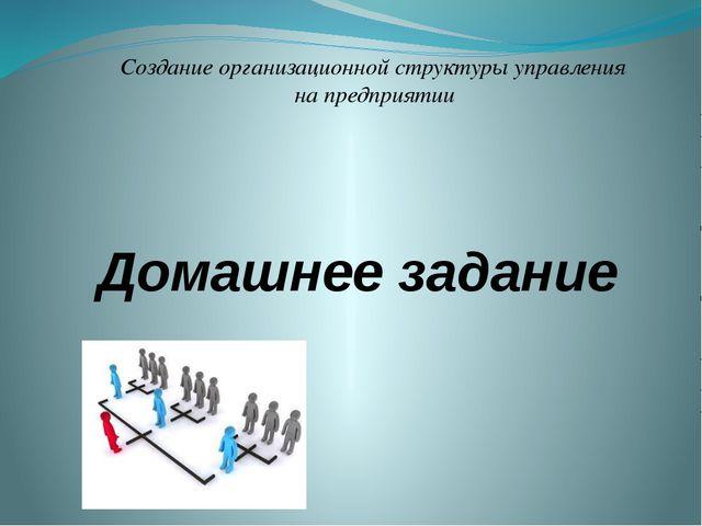 Домашнее задание Создание организационной структуры управления на предприятии