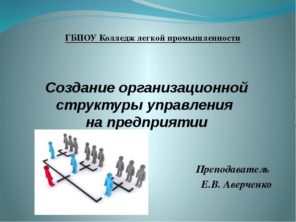 Создание организационной структуры управления на предприятии Преподаватель Е....