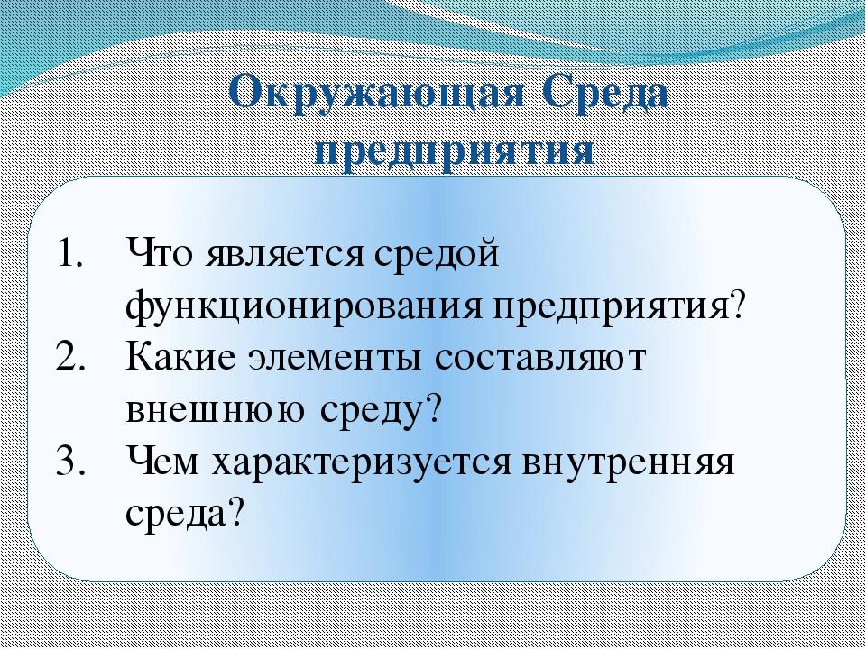 Окружающая Среда предприятия Что является средой функционирования предприятия...