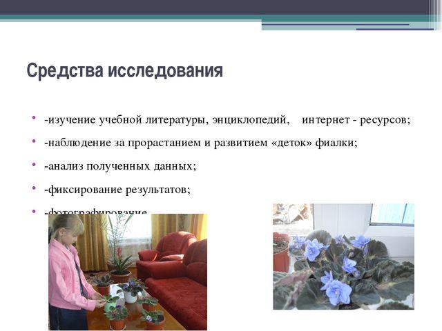 Средства исследования -изучение учебной литературы, энциклопедий, интернет -...