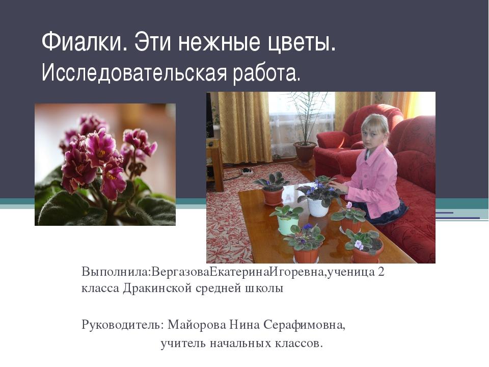Фиалки. Эти нежные цветы. Исследовательская работа. Выполнила:ВергазоваЕкатер...