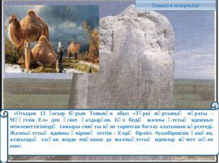 Тоныкөк ескерткіші «Осыдан 13 ғасыр бұрын Тоныкөк абыз «Tүркі жұртының мұраты
