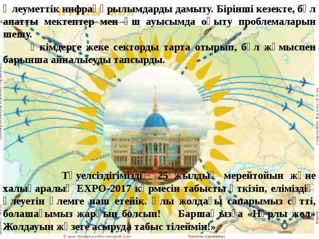 Тәуелсіздігіміздің 25 жылдық мерейтойын және халықаралық EXPO-2017 көрмесін...