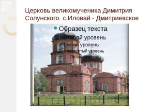 Церковь великомученика Димитрия Солунского. с.Иловай - Дмитриевское