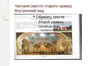 Часовня (место старого храма). Внутренний вид