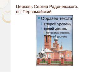 Церковь Сергия Радонежского. пгт.Первомайский