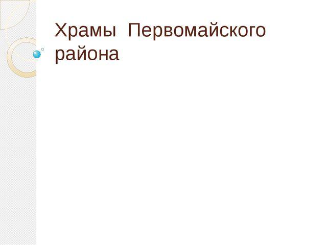 Храмы Первомайского района