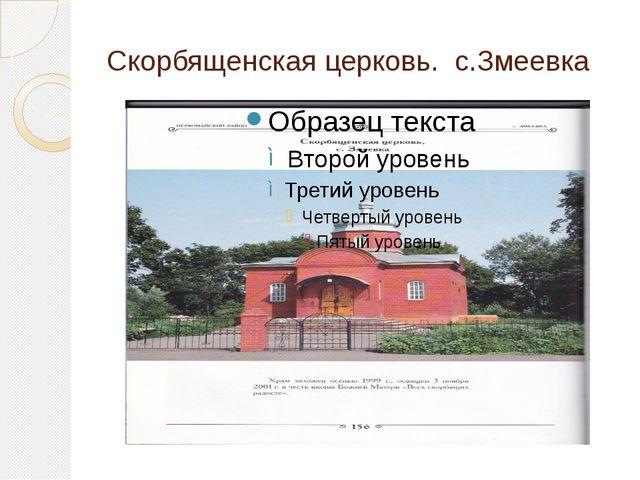 Скорбященская церковь. с.Змеевка