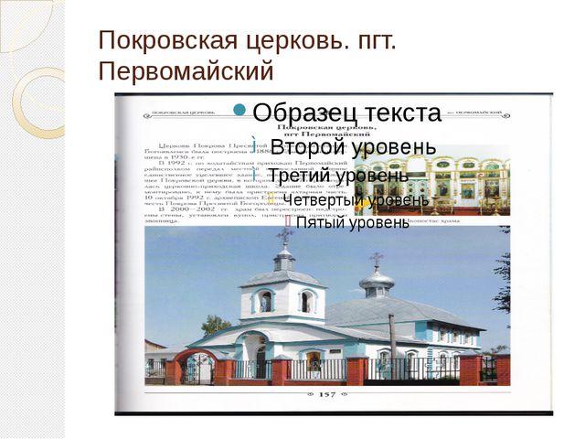 Покровская церковь. пгт. Первомайский