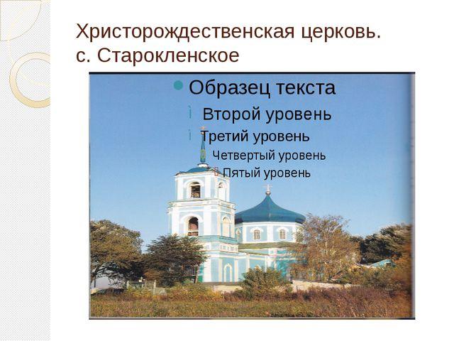 Христорождественская церковь. с. Старокленское