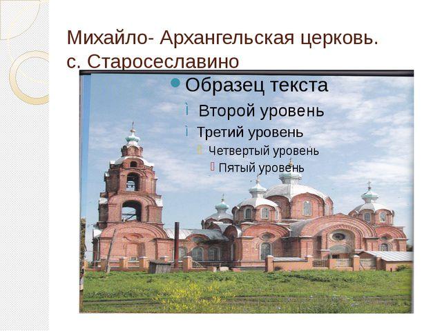 Михайло- Архангельская церковь. с. Старосеславино