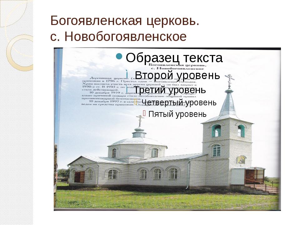 Богоявленская церковь. с. Новобогоявленское