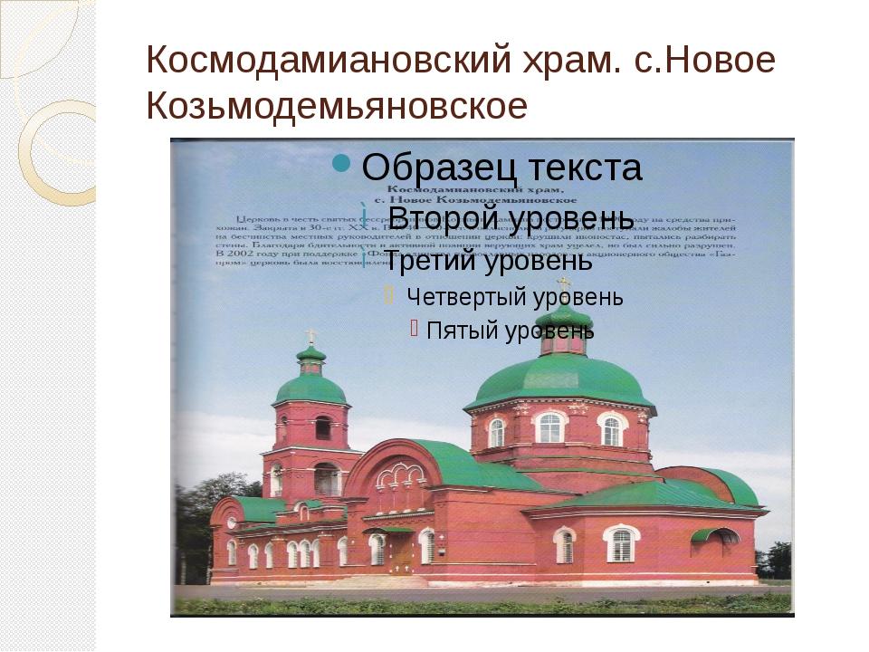 Космодамиановский храм. с.Новое Козьмодемьяновское