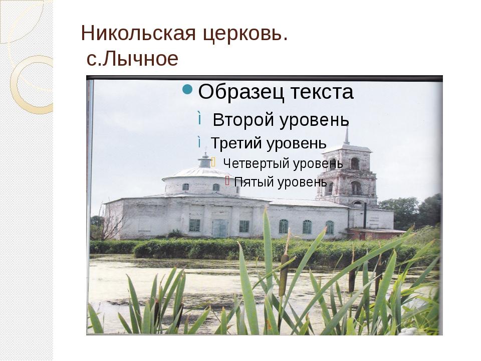 Никольская церковь. с.Лычное