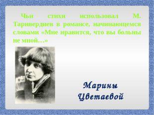 Марины Цветаевой Чьи стихи использовал М. Таривердиев в романсе, начинающемся
