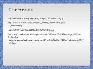 http://oldsamara.samgtu.ru/part_5/page_17/cards/011a.jpg http://www.lacantine