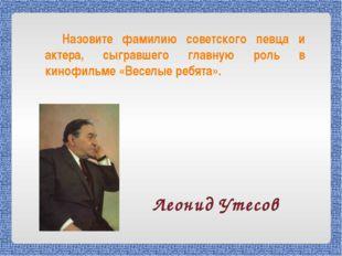 Назовите фамилию советского певца и актера, сыгравшего главную роль в кинофил