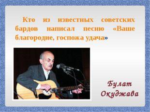 Кто из известных советских бардов написал песню «Ваше благородие, госпожа уда