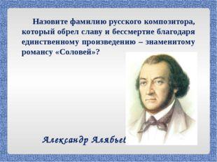 Назовите фамилию русского композитора, который обрел славу и бессмертие благо