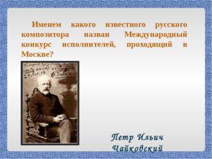 Именем какого известного русского композитора назван Международный конкурс ис