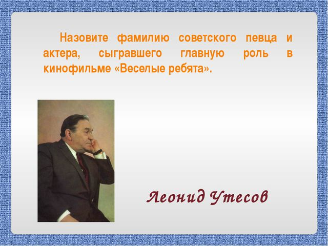 Назовите фамилию советского певца и актера, сыгравшего главную роль в кинофил...