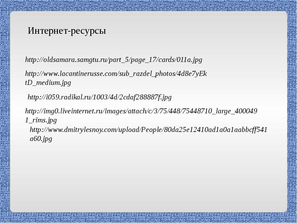 http://oldsamara.samgtu.ru/part_5/page_17/cards/011a.jpg http://www.lacantine...