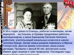 В 50-х годах уехал в Еланцы, работал в милиции, затем вернулся на Ольхон, в